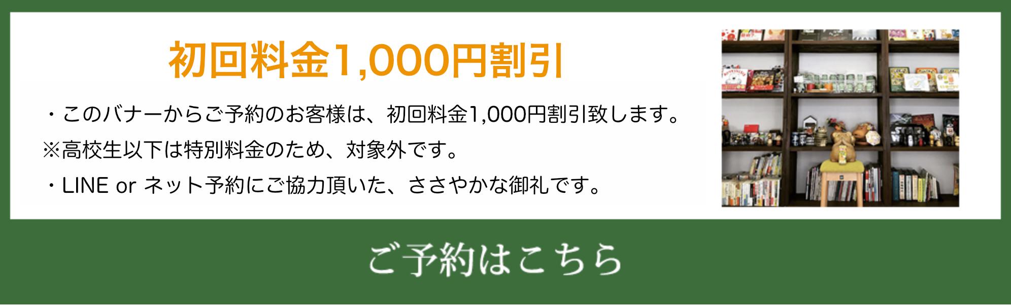 初回料金1,000円割引