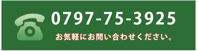 電話番号0797753925