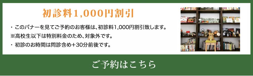 初診料1,000円割引
