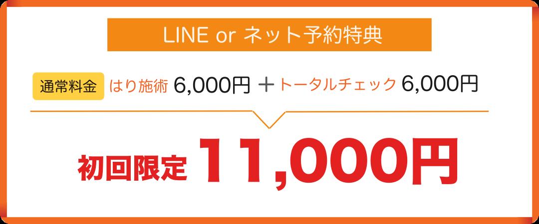 tc初回料金1,000円割引